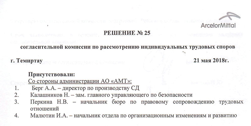 На согласительной комиссии