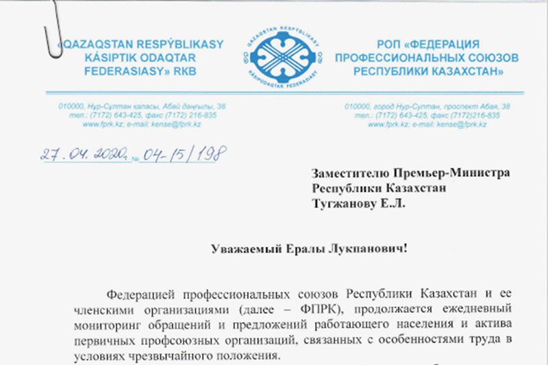 Заместителю премьер-министра  Республики Казахстан Тугжанову Е.Л.
